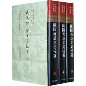 XF 欧阳修诗文集校注(上中下)(精装)中国古典文学丛书