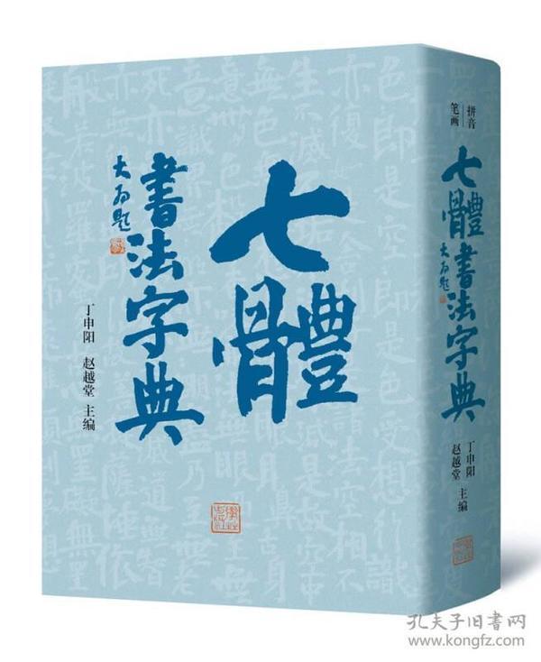 9787548612742七体书法字典