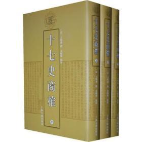 十七史商榷(全三册):清代学术名著丛刊