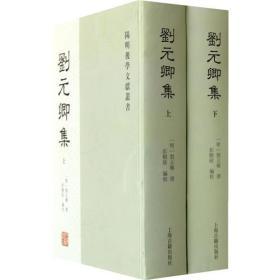 新书--阳明后学文献丛书:刘元卿集(上下)(精)