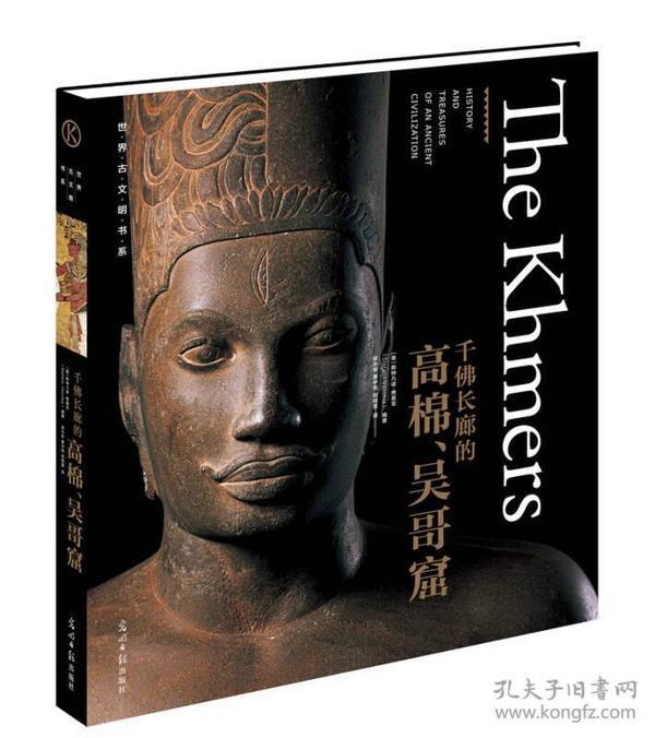 世界古文明书系 千佛长廊的高棉、吴哥窟(精装)