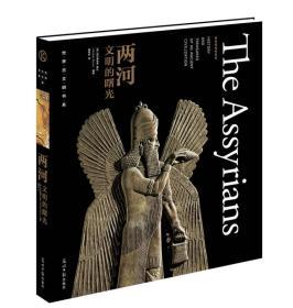 世界古文明书系 两河:文明的曙光(精装)