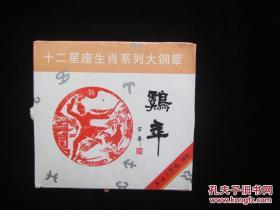 2004年,十二星座生肖系列大铜章(鸡),紫铜80mm,付原装盒!