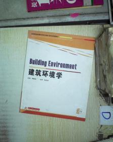 全国高等院校建筑环境与设备工程专业统编教材:建筑环境学 。、