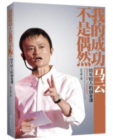 我的成功不是偶然:马云给年轻人的创业课