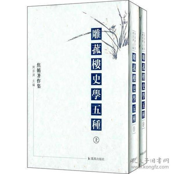 新书--焦循著作集:雕菰楼史学五种(上、下)