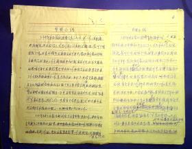 21010100 内蒙古老革命 右派 文革受*害者 复退军人手稿11页