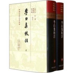XF 李白集校注(上下)(精装)中国古典文学丛书