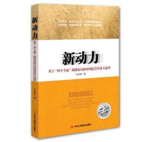 """新动力:基于""""四个全面""""战略布局的中国民营经济大展望"""