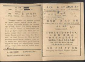 广州话 新文字 第一种(1946年香港出版)