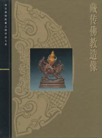 藏传佛教造像