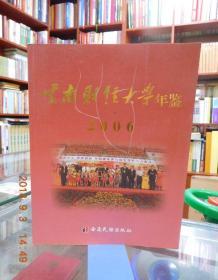 云南财经大学年鉴 2006