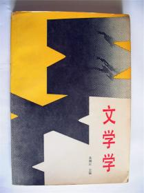 学者吴调公教授签赠高小康本《文学学》 百花文艺出版社 初版初印970册