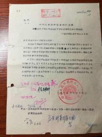 老文件6——中华人民共和国水利电力部建议召开1960年永定河下游河道整治工程座谈会议