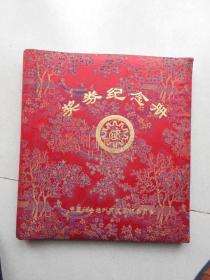 中国社会福利有奖募捐委员会《奖券纪念册》122枚