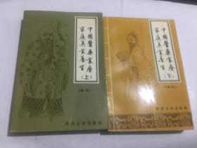 中国医药食疗家庭美食养生(上下册全)(大32开2厚册)