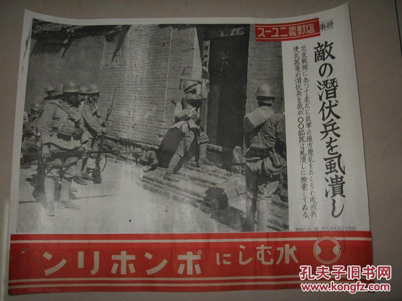 日本侵华罪证 1937年时事写真新闻 北支战线 日军扫荡搜捕