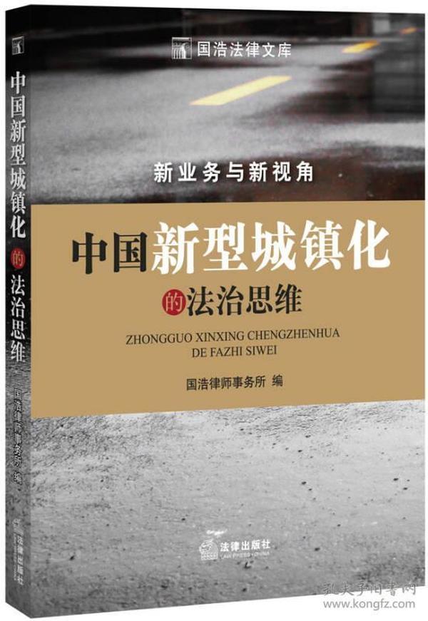 中国新型城镇化的法治思维