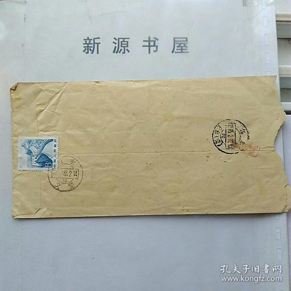 实物信封(1985年)