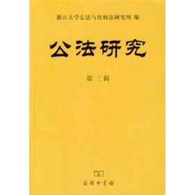 公法研究(第二辑)