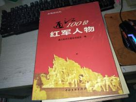 通江100位红军人物(2012年一版一印