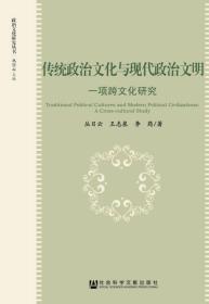 传统政治文化与现代政治文明:一项跨文化研究