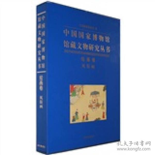 新书--中国国家博物馆馆藏文物研究丛书--绘画卷  历史画