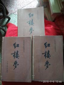 中国古典文学读本丛书:红楼梦(上中下)彩色插图本
