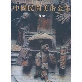 中国民间美术全集:雕塑