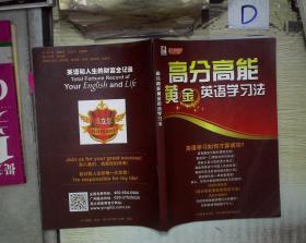 高分高能黄金英语学习法