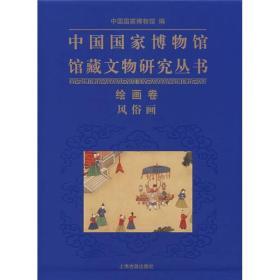 中国国家博物馆馆藏文物研究丛书(绘画卷风俗画)