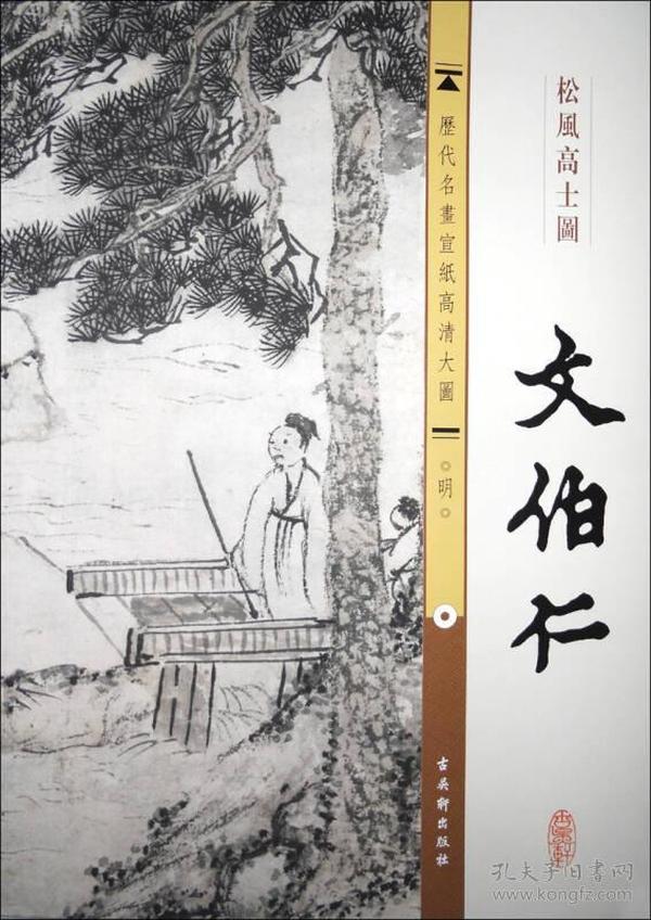 历代名画宣纸高清大图·明:文伯仁·松风高士图