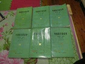 中国科学技术史 第一卷 第一卷     卷三第  卷四卷 卷五第   A6