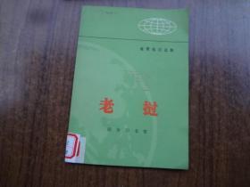 地理知识读物:老挝    9品