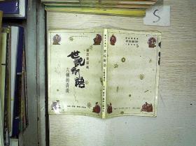 蔡志忠漫画 世说新语 六朝的清谈.**