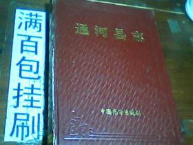 (黑龙江省)通河县志
