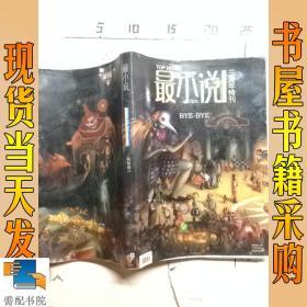 最小说  三周年特刊   2009  23-24