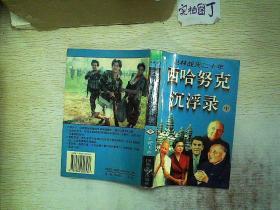 西哈努克沉浮录:丛林战火二十年(中)