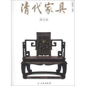清代家具(修订本)