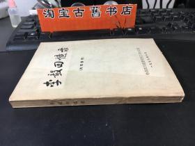 李毅回忆录