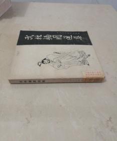 【武林插图选集】中国古典版画集大成之作 1984年一版一印