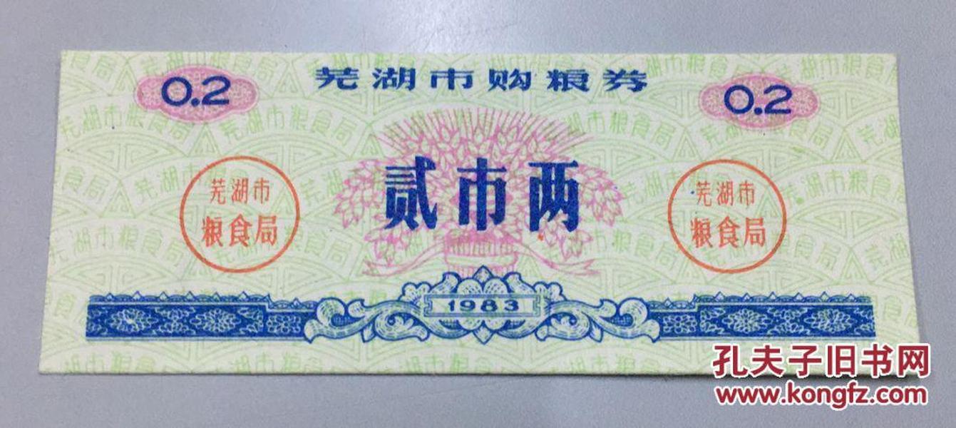 购粮券(贰市两)1983年芜湖市购粮券