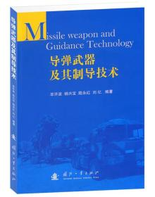 导弹武器及其制导技术