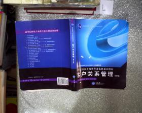 客户关系管理(第2版)/高等院校电子商务专业本科系列教材
