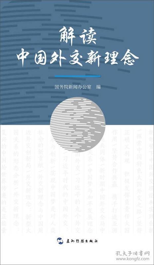 解读中国外交新理念