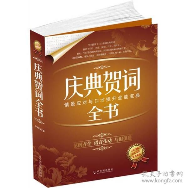 公文写作宝典系列:庆典贺词全书