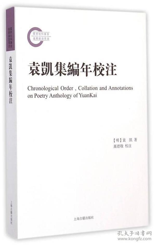 新书--袁凯集编年校注