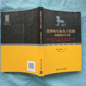 法律的生命在于经验:霍姆斯法学文集(包快递)切口有印章