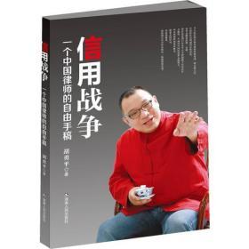 信用战争——一个中国律师的自由手稿