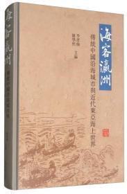 新书--海客瀛洲:传统中国沿海城市与近代东亚海上世界李孝悌9787532585267